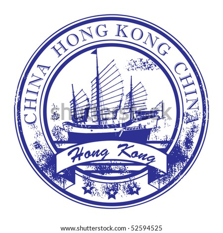 Grunge rubber stamp with ship and the word Hong Kong, China inside, vector illustration - stock vector