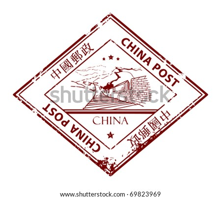 Grunge rubber stamp with words China post inside, vector illustration - stock vector