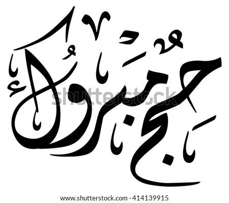 Hedaya Arabic Calligraphy Stock Vector 414139909