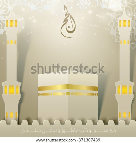 Hajj islamic design mosque and kaaba background with arabic - Translation of text : Hajj (pilgrimage) May Allah accept your Hajj and grant you forgiveness and reward you for your efforts - stock vector