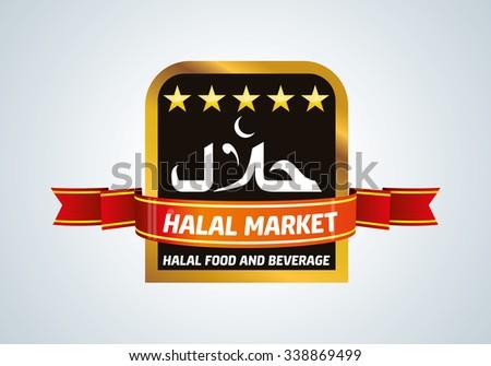 Halal label set. Halal food. - stock vector