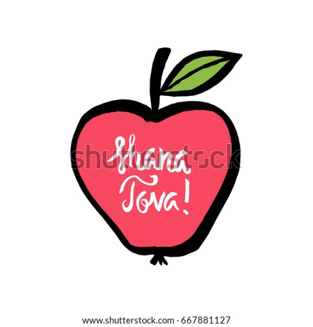 Hand drawn apple shana tova rosh stock vector 667881127 shutterstock rosh hashanah greeting card hebrew new year celebration m4hsunfo