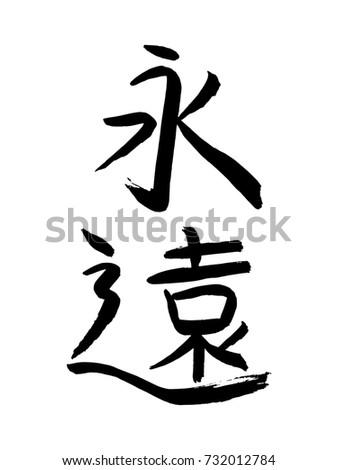 Hand Drawn Chinese Hieroglyph Translates Eternityforever Stock