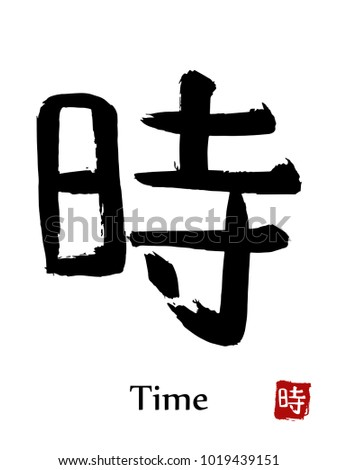 Hand Drawn Hieroglyph Translate Time Vector Stock Vector Royalty