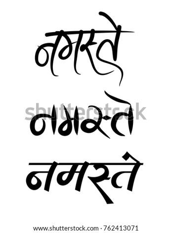 Hand Drawn Namaste In Hindi Stylish Calligraphy