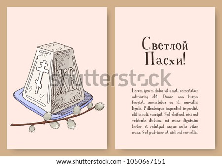 Hand drawn orthodox easter gift card stock vector 1050667151 hand drawn orthodox easter gift card with traditional easter dessert and willow branch greate holiday negle Images
