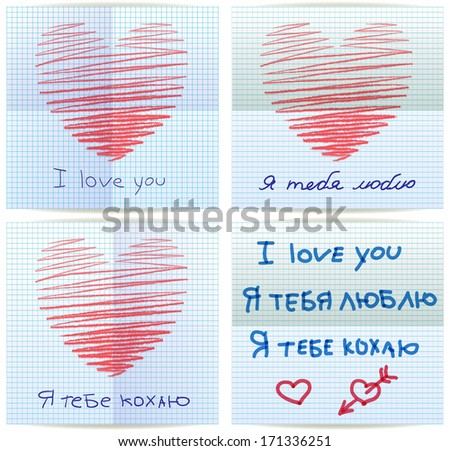 Russian Entry English Love 114