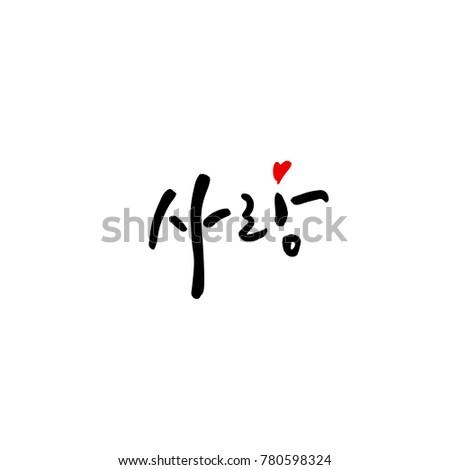 Handwritten calligraphy love you korean greeting stock vector handwritten calligraphy i love you korean greeting vector m4hsunfo