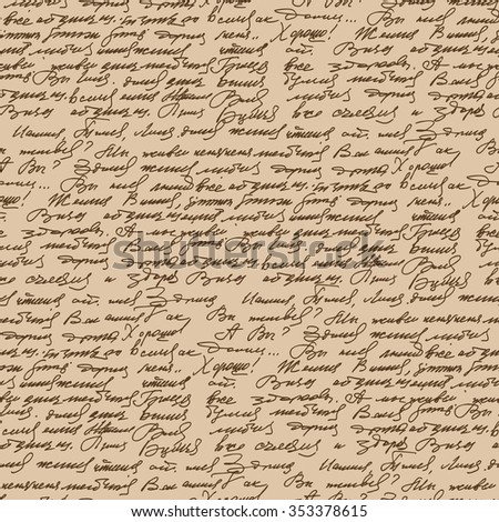 Handwritten text vintage style seamless pattern. Abstract ancient handwriting. Neponyatnaya Calligraphy ornament. Texture of an ancient abstract text.