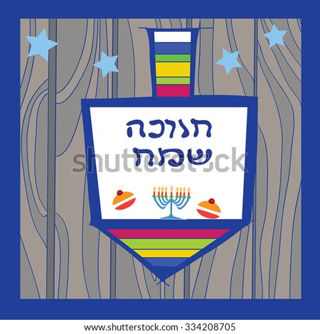 Hanuka card with Hebrew greeting text - Happy Hanuka. Vector Illustration card with a  traditional objects for the Jewish holiday of Hanukkah on wooden background. Blue frame, blue stars, Dreidel. - stock vector
