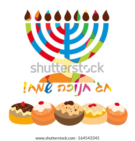 "Hanukkah greeting card design. Vector illustration. With Hebrew letters ""Happy Hanukkah!""  - stock vector"