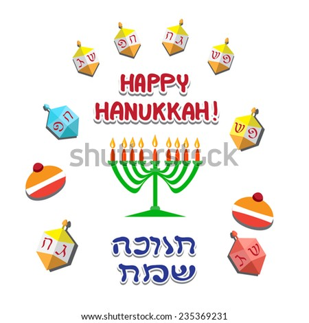 Hanukkah greeting card. Vector illustration of Menorah candlestick,doughnut cookies and multicolor draidels. Happy Hanukkah in Hebrew and English text. For Hanukkah, jewish holiday. Eps 10. On white. - stock vector