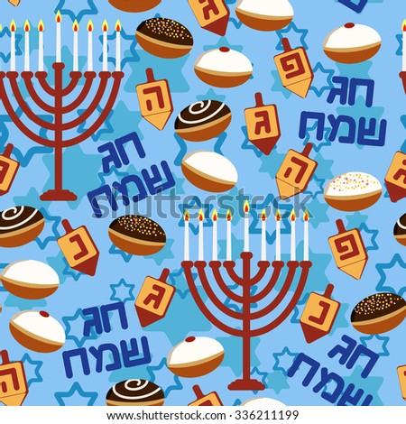 Hanukkah seamless pattern. Background with Hanukkah candles . Vector illustration for jewish holiday Hanukkah - stock vector