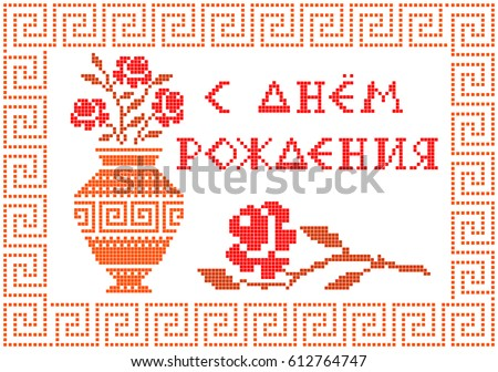 Happy birthday embroidered handmade cross stitch stock vector happy birthday embroidered handmade cross stitch ethnic greeting card in greek style written in russian m4hsunfo