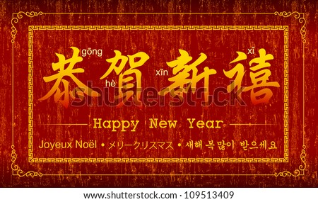 Happy Chinese New Year - stock vector