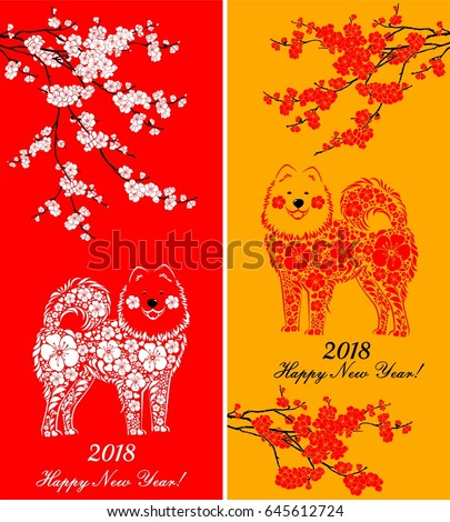 Happy Chinese New Year 2018 Card Celebration Background With Dog Flower And Place For