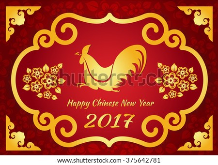 Happy Chinese new year 2017 card - Chicken cock running and gold flower