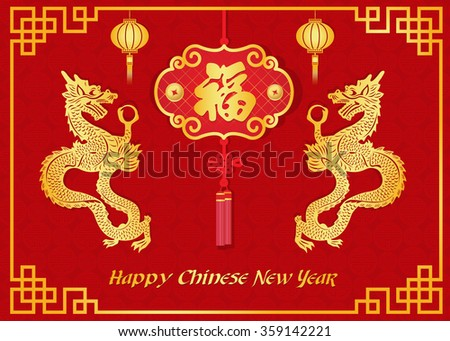 Happy Chinese new year card is Gold dragon  and  china knot is chiness word mean happness - stock vector