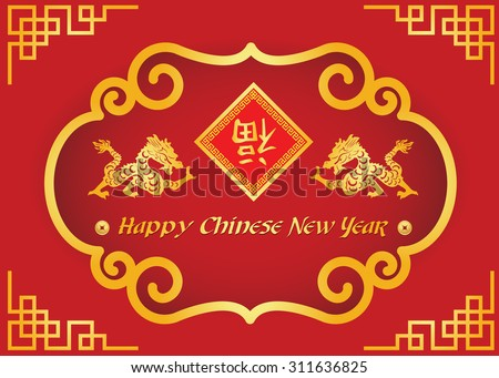 Happy Chinese new year card is Gold dragon  and  chiness word mean happness - stock vector
