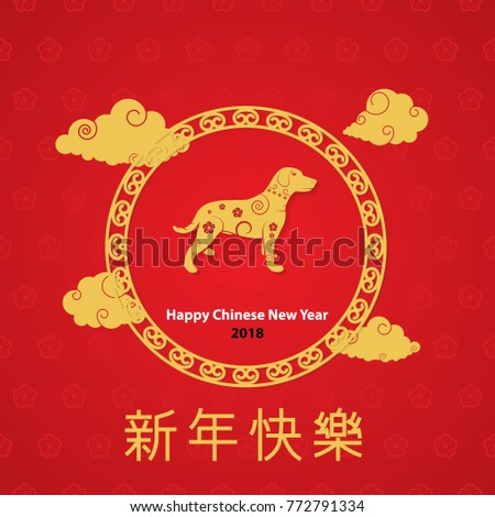 happy chinese new year 2018chinese wording translation happy new year - Happy Chinese New Year In Chinese