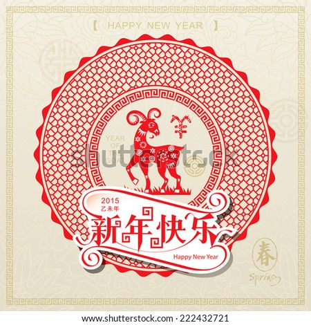 Happy Chinese New Year decorative, year of the goat, with seamless pattern background. - stock vector