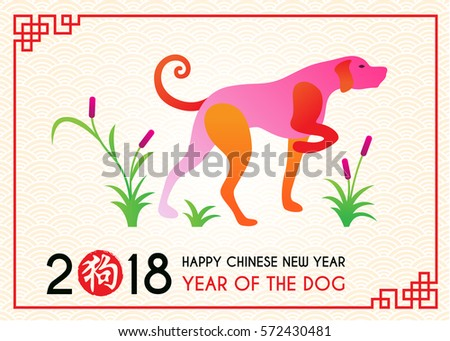 Happy Chinese new year 2018 - dog zodiac on flower grass and red chinese frame vector design ( Chinese word mean dog )