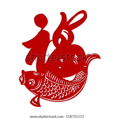 Happy Chinese New Year 2013: Fish and Chinese character meaning fortune, happiness and good luck (vector graphics) - stock vector