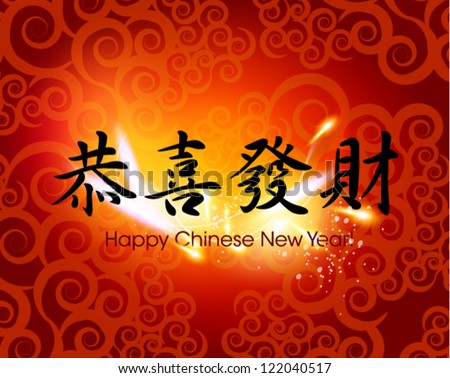 Happy chinese new year greeting card stock vector royalty free happy chinese new year greeting card stock vector royalty free 122040517 shutterstock m4hsunfo
