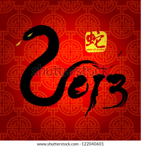 Happy Chinese New Year Greeting Card Vector Design