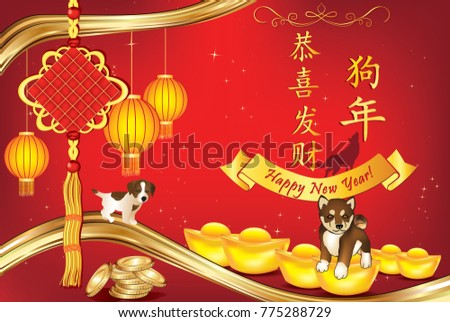 2016 business chinese new year greeting stock vector 358373306 chinese new year - How To Say Happy Chinese New Year In Chinese
