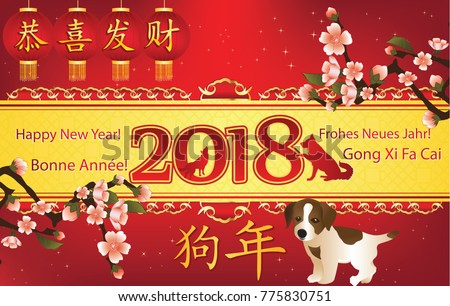 happy chinese new year 2018 greeting stock vector 775830751