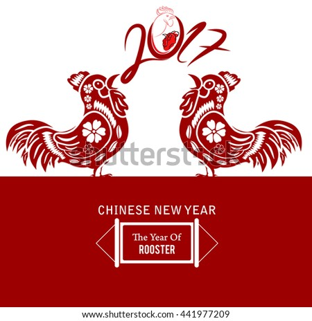 Happy chinese New Year holidays 2017 Decorations Card - stock vector