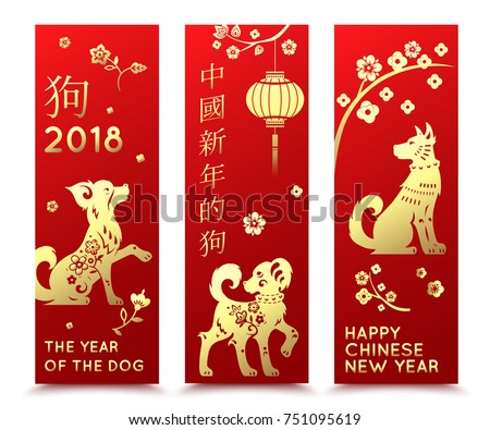 Happy Chinese New Year red banners with gold dogs, cherry blossoms, lantern. Vector illustration.