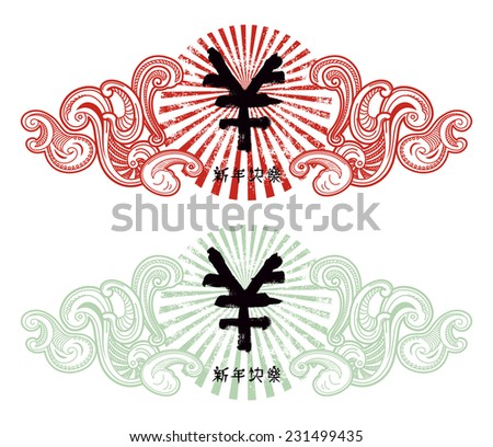happy chinese new year symbol - stock vector