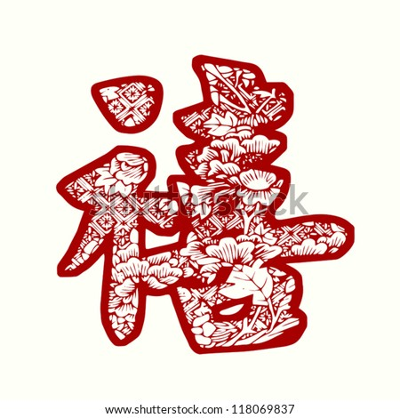 happy chinese new year symbol fortune stock vector