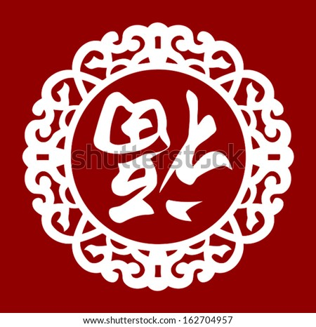 Happy Chinese New Year Symbol Fortune Stock Vector 162704957