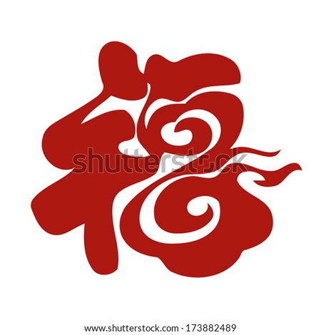 Happy Chinese New Year : symbol for fortune , happiness and good luck (vector)  - stock vector
