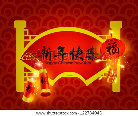 Happy Chinese New Year Vector Card Design - stock vector