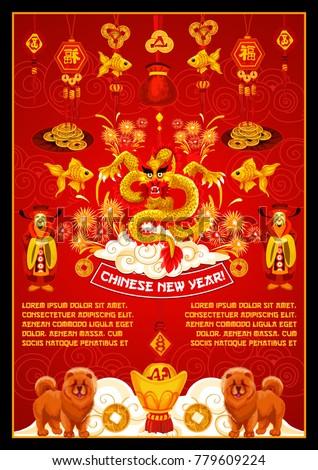 Happy chinese new year wish greeting stock vector 779609224 happy chinese new year wish greeting stock vector 779609224 shutterstock m4hsunfo Gallery