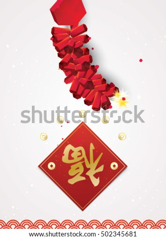 Happy Chinese New Year with firecrackers. Translation: blessing in Chinese.