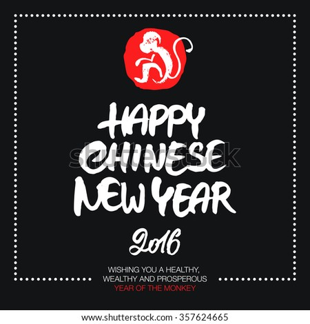 Happy Chinese New Year 2016 year of the monkey. Hand painted rough lettering and monkey sign.  - stock vector