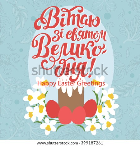Happy Easter Greeting Poster With Cyrillic Lettering Congratulations On The Ukrainian Language Translated