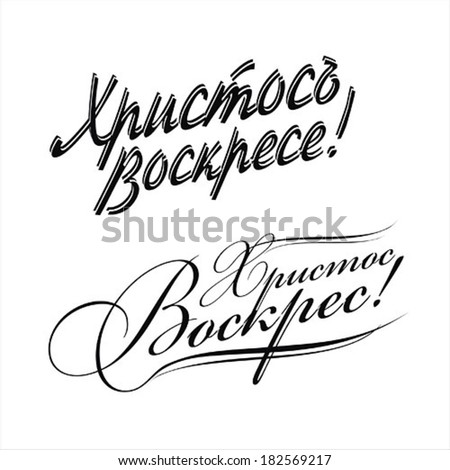 Happy easter lettering greeting card russian stock vector 182569217 happy easter lettering greeting card russian language vector illustration white background m4hsunfo