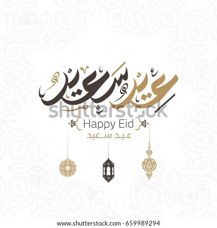 Happy eid greeting card arabic calligraphy stock vector hd royalty happy eid greeting card in arabic calligraphy style m4hsunfo