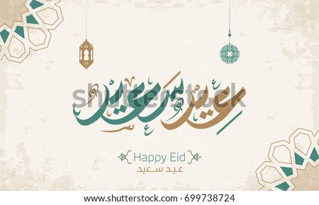 Happy eid greeting card arabic calligraphy stock vector 2018 happy eid greeting card arabic calligraphy stock vector 2018 699738724 shutterstock m4hsunfo