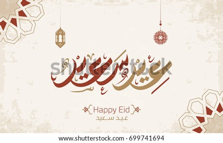 Happy eid greeting card arabic calligraphy stock vector 699741694 happy eid greeting card in arabic calligraphy style 2 m4hsunfo