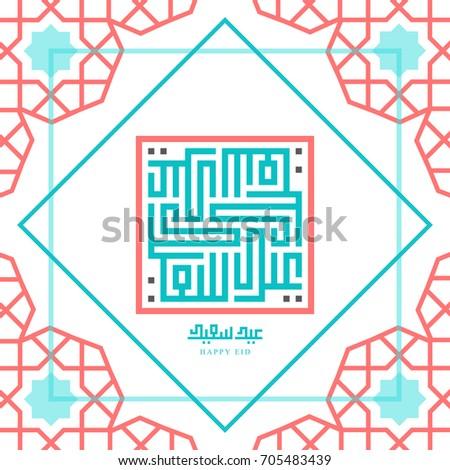 Happy eid arabic calligraphy islamic greeting stock vector 705483391 happy eid in arabic calligraphy for islamic greeting card m4hsunfo Gallery