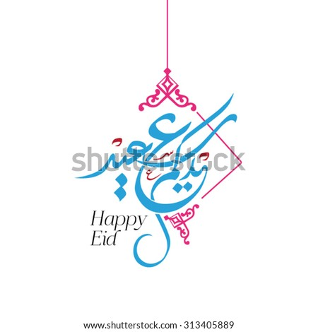 Happy Eid in arabic calligraphy with a contemporary style specially for Eid Celebrations and greeting people with nice design - stock vector