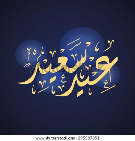 "Happy Eid written in arabic calligraphy says ""Eid Saied"" - stock vector"