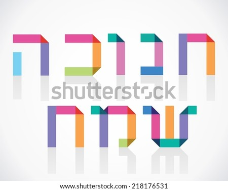 Happy Hannuka - stock vector